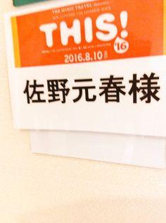 """町田昌弘さんのツイート: """"佐野元春さん主催「THIS!2016」 中村一義のサポートでギターを弾かせて頂きました!ありがとうございました!楽し過ぎたー!!… """""""