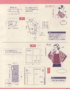 Japanese book and handicrafts - Lady Boutique Kimono Shrug, Japanese Sewing Patterns, Dress Making Patterns, Collars For Women, Japanese Books, Book And Magazine, Pattern Drafting, Ladies Boutique, Free Sewing