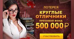 Лотерея «Круглые отличники» в онлайн казино Maxbetslots.