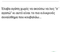 Σε σώζει η αγάπη εκείνου που έχεις διαλέξει να αγαπάς. Αλκυονη Παπαδακη Poetry Quotes, Wisdom Quotes, Life Quotes, Live Love, That's Love, Favorite Quotes, Best Quotes, Greek Words, Greek Quotes