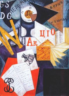 Olga Rózanova (1816~1918), a Russian avant-garde artist in the styles of Suprematist, Neo-Primitivist, and Cubo-Futurist.
