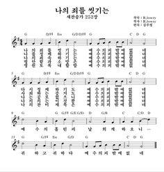 나의 죄를 씻기는 / 찬송가 252장 / F,G,A키 악보 : 네이버 블로그 Sheet Music, Music Sheets