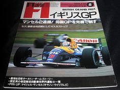 AYRTON SENNA Nigel Mansell F1 Ferrari McLaren Williams 1991 Rare Magazine JPN 15