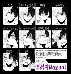 Blushing Face, Daddy's Little Girl Quotes, My Hero Academia Shouto, Daddys Little Girls, Boy Art, Haikyuu Anime, Yuri, Anime Guys, Chibi