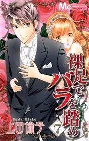 Hadashi de Bara wo Fume - Vol. Shoujo, X Men, Manga, Rose, Anime, Art, Art Background, Pink, Manga Anime