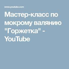 """Мастер-класс по мокрому валянию """"Горжетка"""" - YouTube"""