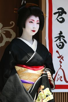 And finally here below we show Kimika as a mature and full fledged Geiko! Master of her craft and working independently in complete formal Geiko attire!