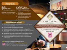 เชิญชวนเที่ยวงานกิจกรรมเปิดตัว Craft Villa  แหล่งรวมสุดยอดงานคราฟท์ จากทั่วประเทศไทย วันพฤหัสบดีที่ 30 ตุลาคม 2557 เวลา 10.30 - 16.30 น.  ณ พันธ์สุข ฟูดส์ แอนด์ ฟาร์ม อำเภอชะอำ จังหวัดเพชรบุรี