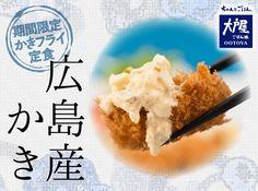 大戸屋まろやかで濃厚な甘みの広島産かきを使用したかきフライ定食を期間限定発売