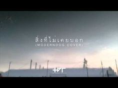23rd week The Darkest Romance - สิ่งที่ไม่เคยบอก (Modern Dog Cover) - YouTube