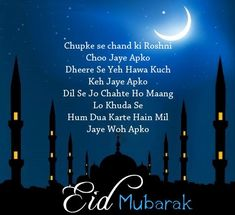 Eid Mubarak 2018 Images or Eid-Al-Fitr 2018 Pictures is about sharing best Eid Whatsapp display Pictures, Wallpapers, Eid Wishes and Quotes. Chand Raat Mubarak Images, Eid Mubarak Hd Images, Eid Ul Adha Images, Eid Mubarak Messages, Eid Images, Eid Mubarak Status, Pictures Images, Eid Mubarak Wünsche, Best Eid Mubarak Wishes