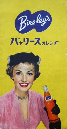 バヤリースオレンジパンフレット 昭和30年代 : 古群洞