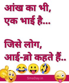 Cute Funny Quotes, Fun Quotes, Jokes Quotes, Best Quotes, Funny Jokes, Hilarious, Funny Quotes For Whatsapp, Rudra Shiva, Remember Quotes