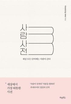알라딘: 사람사전 Brand Identity, Branding, Poster Layout, Book Design, Typo, Promotion, Editorial, Graphic Design, Logos