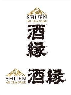 「酒縁 SHUEN」ロゴ