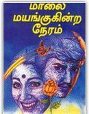 முயற்சி வெற்றி தரும்: நாவல்கள் (05/08/2011) Romantic Novels To Read, Romance Novels, Novels To Read Online, Free Novels, Free Books To Read, Pdf, Free Ebooks, Digital Magazine, Reading