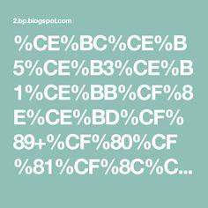 %CE%BC%CE%B5%CE%B3%CE%B1%CE%BB%CF%8E%CE%BD%CF%89+%CF%80%CF%81%CF%8C%CF%84%CE%B1%CF%83%CE%B7.png (1131×1600)