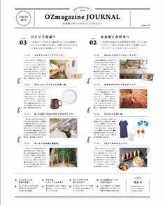 Web Design, Graph Design, Editorial Layout, Editorial Design, Brochure Design, Branding Design, Japan Graphic Design, Newsletter Layout, Newspaper Design