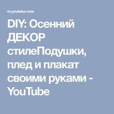 DIY: Осенний ДЕКОР  стилеПодушки, плед и плакат своими руками - YouTube
