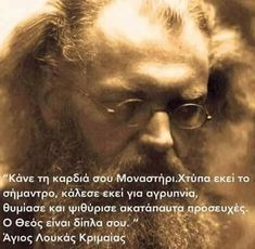 Greek Quotes, Spiritual Life, Christian Quotes, Persona, Wise Words, Me Quotes, Religion, Spirituality, Father