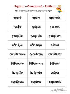 Greek, Education, Kids, Image, Greek Language, Languages, Young Children, Boys, Children