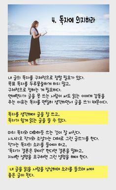 강원국 교수의 글쓰기 비법 10가지 Learn Korean, Writing Skills, Wise Quotes, Drawing Tips, Cool Words, Sentences, Life Hacks, Knowledge, Hilarious