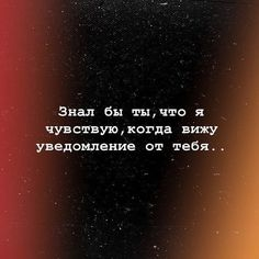 Heart Quotes, Wise Quotes, Mood Quotes, Russian Quotes, Truth Of Life, L Love You, Quotes And Notes, Just Friends, Quote Aesthetic