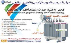 فحص وإختبار معدات منظومةالقدرة الكهربائية