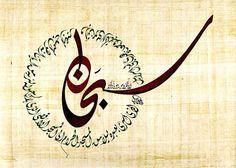 Arabic Font, Arabic Calligraphy Art, Arabian Decor, Word Art Design, Little Prayer, Font Art, Typography, Lettering, Art And Architecture