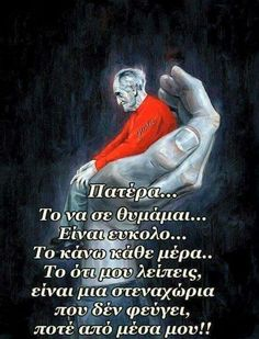 Η απώλεια σου αναντικατάστατη...... Qoutes, Life Quotes, Greek Quotes, True Words, My Father, Grief, Good Morning, Dads, Inspirational Quotes