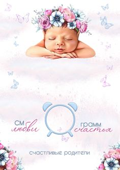 Baby Born, My Baby Girl, Cloud Party, Baby Photo Books, Cute Pastel Wallpaper, Baby Posters, Baby Illustration, Baby Invitations, Baby Shower Gender Reveal