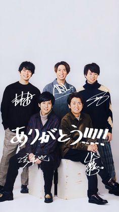 Ninomiya Kazunari, Human Poses, Group Pictures, My Boys, Are You Happy, Boy Bands, Fangirl, Idol, People