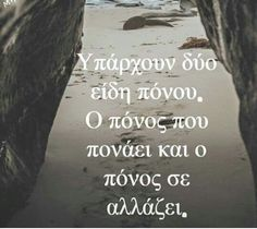 Δύο όντως Greek Quotes, Favorite Quotes, Jars