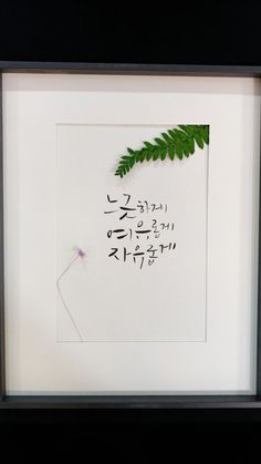 Korean Handwriting, Caligraphy, Famous Quotes, Cool Words, Hand Lettering, Diy And Crafts, Clip Art, Flowers, Cards
