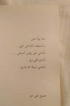 مذكرات ضلع أعوج .. ندى ناصر تصبحوا على خير
