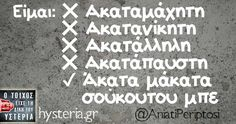 Είμαι: Funny Greek Quotes, Sarcastic Quotes, Funny Quotes, Puns, Best Quotes, Laughter, Haha, Jokes, Advice