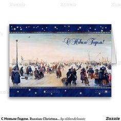 """С Новым Годом. Fine Art Customizable Christmas Greeting Cards in Russian. """"Ice Skating"""", fragment of the painting, 17th century. Artist Hendrick Avercamp. The text on front of the card is one of the most common contemporary greeting for the Christmas and New Year Season in Russia literary translated as """"Happy New Year"""" as Russian Orthodox people celebrate Christmas on January 7th. Matching cards, postage stamps and other products available in the oldandclassic store at zazzle.com"""