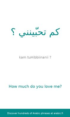 Learning Arabic MSA ( The arabic sentence 'How much do you love me?' described and analyzed. We show you information about each of the words, including declensions and/or conjugations, part of speech and a link to learn more about the particular word. Arabic Sentences, Arabic Phrases, Islamic Phrases, Urdu Words, Arabic Words, Language Study, English Language Learning, Arabic Language, Learn English Words