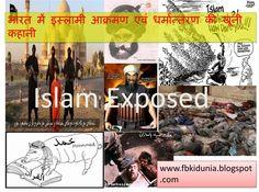 भारत में इस्लामी आक्रमण एवं धर्मान्तरण की खूनी कहानी - 1