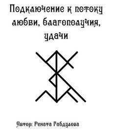 Pagan Symbols, Viking Symbols, Egyptian Symbols, Ancient Symbols, Norse Runes, Viking Runes, Love Symbol Tattoos, Body Art Tattoos, Chicano Tattoos