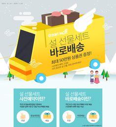 이벤트 > 2016 설_바로배송 매장 - 이마트몰, 당신과 가장 가까운 이마트