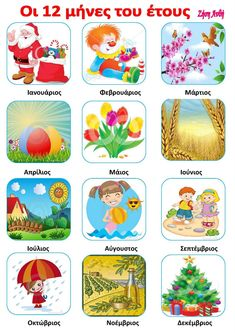 My Interactive Image - ThingLink Preschool Education, Learning Activities, Kids Learning, Activities For Kids, Crafts For Kids, Greek Language, Speech And Language, Behavior Cards, September Crafts