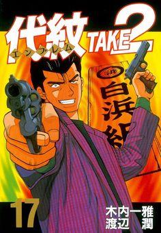 代紋TAKE2(エンブレム・テイク・ツー) 17 渡辺潤 木内一雅 講談社
