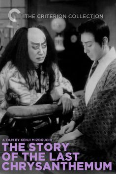 "Zangiku monogatari [The Story of the Last Chrysanthemum] - Kenji Mizoguchi 1939 -- ""The adopted son of legendary kabuki actor Kikunosuke, who is striving to achieve stardom by mastering female roles, turns to his infant brother's wet nurse for support & affection, & she soon gives up everything for her beloved's creative glory."""