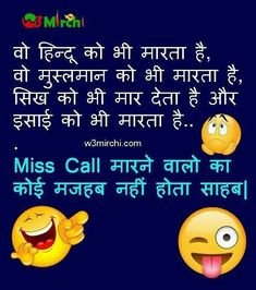 Funny Hindu Muslim Joke in HIndi Funny Quotes In Hindi, Funny Good Morning Quotes, Funny Memes Images, Funny Quotes For Teens, Funny Videos For Kids, Funny Picture Quotes, Funny Pics, Funny Pictures, Sms Jokes