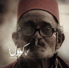 Arabic Memes, Arabic Funny, Funny Arabic Quotes, Funny Quotes, Words Quotes, Life Quotes, Qoutes, Sayings, Christmas Jokes