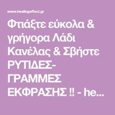 Φτιάξτε εύκολα & γρήγορα Λάδι Κανέλας & Σβήστε ΡΥΤΙΔΕΣ- ΓΡΑΜΜΕΣ ΕΚΦΡΑΣΗΣ !! - healingeffect.gr