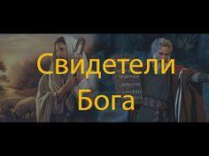 Знаете ли вы, что у Бога есть свой народ? В священном писании он называется - Свидетели Бога. Кто-то называет их - Свидетели Иеговы, или Свидетели Яхве. И эт...