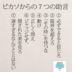 いいね!1,539件、コメント8件 ― @yumekanau2のInstagramアカウント: 「ピカソからの7つの助言。20代からの自分を強くする「あかさたなはまやらわ」の法則 でも紹介しています。 . . . #ピカソからの7つの助言#限界を超える#動く#自問自答…」 Wise Quotes, Famous Quotes, Words Quotes, Inspirational Quotes, Love Words, Beautiful Words, Favorite Words, Favorite Quotes, Japanese Quotes