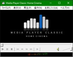Media Player Classic - Home Cinema 1.7.10.17 Beta   Media Player Classic - Home Cinema--起動時の画面--オールフリーソフト